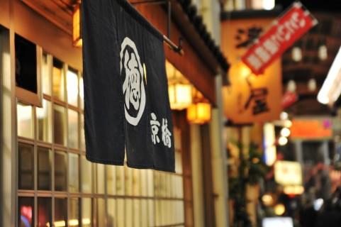 大阪居酒屋(サンプル)